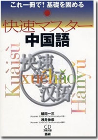 book_chinese