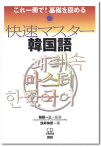 kaisoku_kankoku
