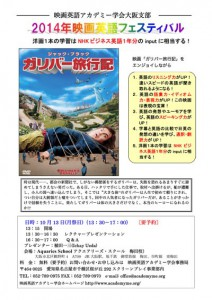 festivalosaka20141013 - コピー