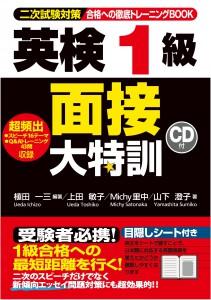 英検1級面接大特訓_オビ付